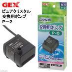 GEX ピュアクリスタル交換用ポンプ P-2 関東当日便
