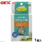 GEX 水をきれいにする 水草水槽用ブロック 関東当日便