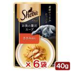 シーバ アミューズ お魚の贅沢スープ ささみ添え 40g 6袋入り