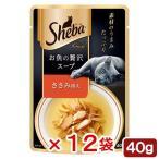 シーバ アミューズ お魚の贅沢スープ ささみ添え 40g 12袋入り