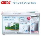 GEX サイレントフィット600 1個
