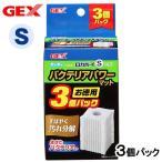 GEX ロカボーイS バクテリアパワーマット 3個パック 関東当日便