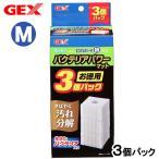 GEX ロカボーイM バクテリアパワーマット3個パック 関東当日便