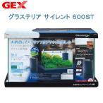 お一人様1点限り GEX グラステリアサイレント 600ST 関東当日便