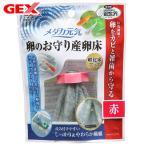 GEX メダカ元気 卵のお守り産卵床 赤 関東当日便