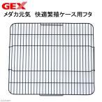 GEX メダカ元気 快適繁殖ケース用フタ 関東当日便