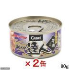 お買得セット キャラット・まぐろの達人(牛肉入りまぐろ) 80g キャットフード お買い得2缶入 関東当日便
