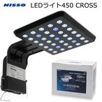 ニッソー NLF-053 LEDライト450CROSS 1個