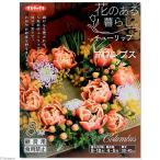 観葉植物 チューリップ球根 花のある暮らし コロンブス 8球詰 1袋