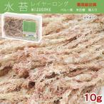 水苔 レイヤー ロング ペルー産 10g 最高級品質 未圧縮 箱入り 関東当日便
