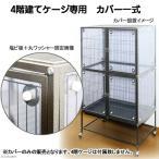 □4階建て大型ケージ専用 カバー 一式 爬虫類 小動物 沖縄別途送料