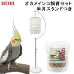 HOEI オカメインコ飼育セット 半月スタンドつき 鳥 ケージ 鳥かご 関東当日便