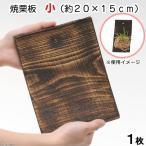 焼栗板 小(約20×15cm)1枚 焼き板