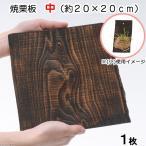 焼栗板 中(約20×20cm)1枚 焼き板
