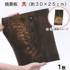 焼栗板 大(約30×25cm)1枚 焼き板