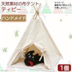 天然素材の布テント ティピー 猫・超小型犬用 ハンドメイド 関東当日便