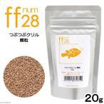 aquarium fish food series ff num28 つぶつぶクリル 顆粒 20g 詰め替え用
