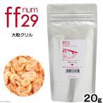aquarium fish food series ff num29 大粒クリル 20g
