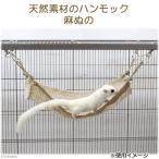 天然素材のハンモック 麻ぬの おもちゃ ハンドメイド 関東当日便