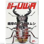 ビークワ BE-KUWA 59 6月増刊号(2016) 関東当日便