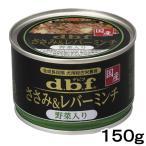 デビフ ささみ&レバーミンチ 野菜入り 150g 関東当日便