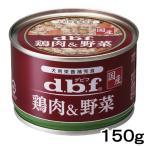 デビフ 鶏肉&野菜 150g 関東当日便