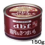 デビフ 鶏肉&さつまいも 150g 関東当日便