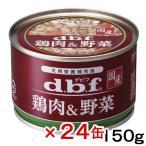 デビフ 鶏肉&野菜 150g 24缶入り