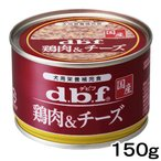 デビフ 鶏肉&チーズ 150g 関東当日便