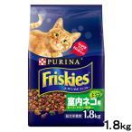 フリスキードライ 室内ネコ用 まぐろ・チキン・野菜入り 1.8kg 関東当日便