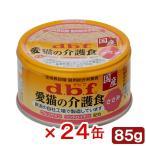 デビフ 愛猫の介護食 ささみ 85g 24缶入り