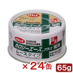 デビフ カロリーエース プラス 猫用 ムースタイプ 65g 24缶入り