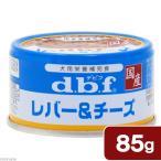 デビフ レバー チーズ 85g