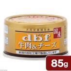 デビフ 牛肉 チーズ 85g