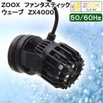 ZOOX ファンタスティック ウェーブ ZX4000 沖縄別途送料 関東当日便