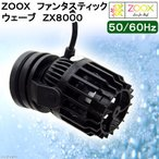 ZOOX ファンタスティック ウェーブ ZX8000 関東当日便