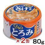 いなば CIAO とろみ ささみ・さけ中骨 カツオ節入り 80g 2缶入り 関東当日便