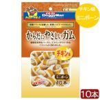 ドギーマン からだにやさしいガム チキン味 ミニボーン 10本 関東当日便