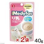 メディファス ウェット り乳 ミルク風味 40g 2袋入り