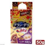期間限定 グラン・デリ ワンちゃん専用おっとっと 安納芋味 50g 関東当日便