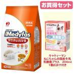 メディファス 長生き猫の高栄養 チキン&フィッシュ味 1.4kg+キャティーマン ねこちゃんの国産牛乳 乳酸菌プラス 関東当日便