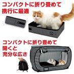 猫壱 ポータブルセット ケージ+トイレ 黒 折りた