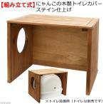 にゃんこの木製トイレカバー ステイン仕上げ 猫 トイレ 沖縄別途 関東当日便