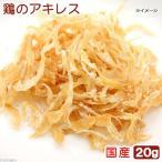 国産 鶏のアキレス 20g 無添加 無着色 犬猫用おやつ 関東当日便