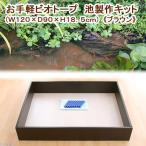 ショッピングD90 お手軽ビオトープ 池製作キット(W120×D90×H18.5cm) ブラウン 関東当日便