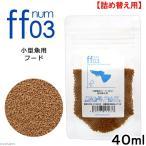詰め替え用 aquarium fish food series 「ff num03」 小型魚用フード 40ml 関東当日便