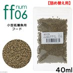 詰め替え用 aquarium fish food series 「ff num06」 小型低層魚用フード 40ml コリドラス 餌 エサ 関東当日便