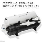 逆浸透膜 アクアウーノ PRO-EX3 ROコンパクト75+DI(ブラック) 沖縄別途送料 関東当日便