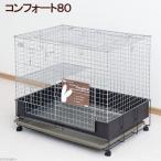 ショッピングうさぎ 川井 KAWAI コンフォート80 (770×550×620mm) うさぎ 小動物 ケージ 関東当日便