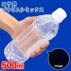 (生餌)ゾウリムシミックス インフゾリア(500ml) 北海道航空便要保温